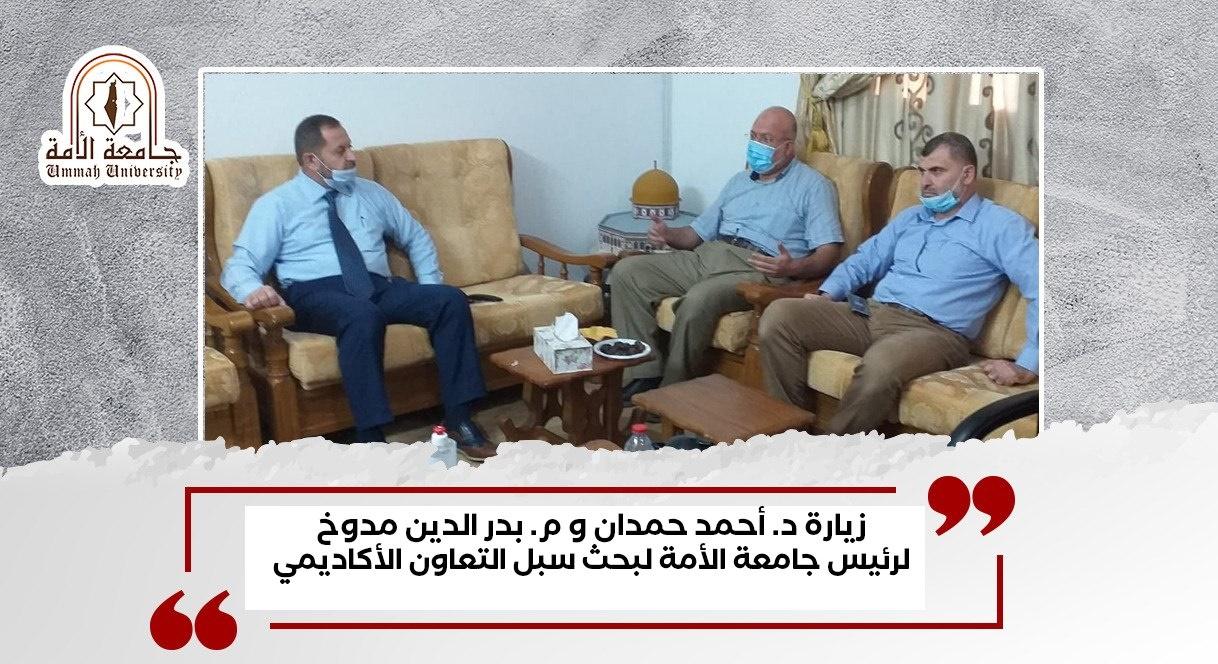 زيارة د. أحمد حمدان وم. بدر الدين مدوخ لرئيس الجامعة لبحث سبل التعاون الأكاديمي