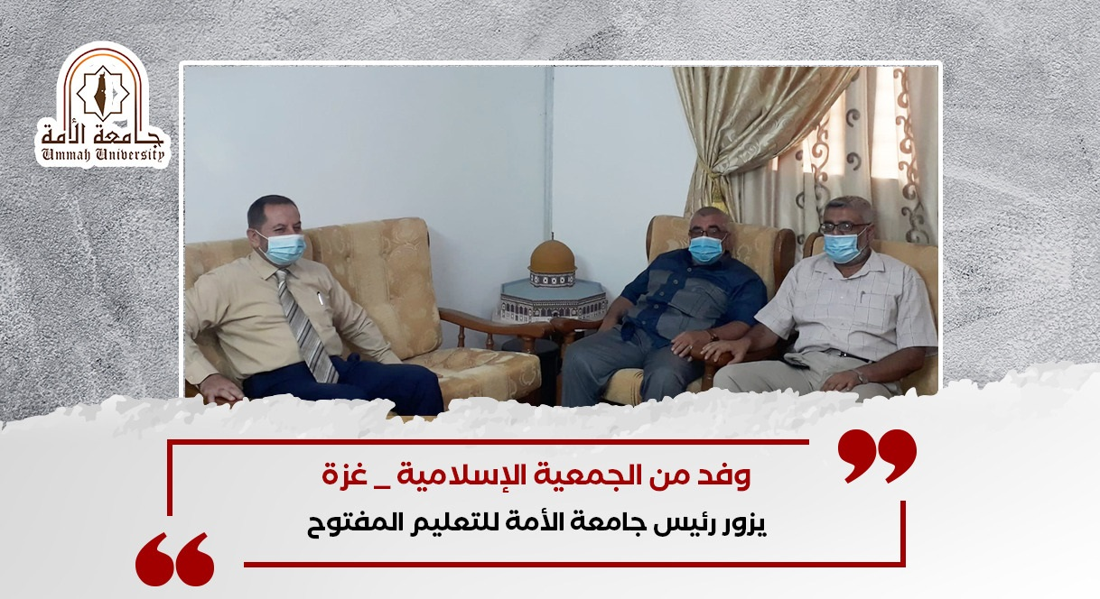 وفد من الجمعية الإسلامية- غزة يزور رئيس الجامعة لبحث سبل التعاون