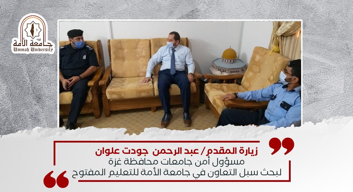 زيارة المقدم عبد الرحمن علوان مسؤول أمن الجامعات لبحث سبل التعاون مع جامعة الأمة