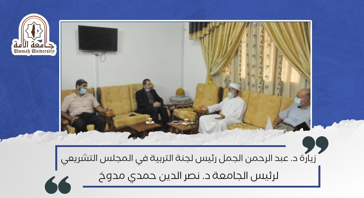 زيارة  د. عبد الرحمن الجمل رئيس لجنة التربية بالمجلس التشريعي لجامعة الأمة