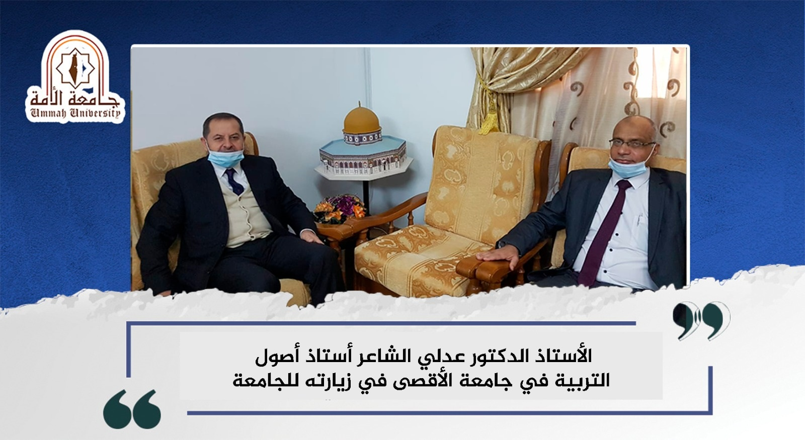 الأستاذ الدكتور عدلي الشاعر أستاذ أصول التربية بجامعة الأقصى في زيارته للجامعة