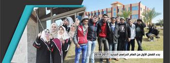 بدء الفصل الدراسي الأول للعام الجامعي 2017-2018 في جامعة الأمة