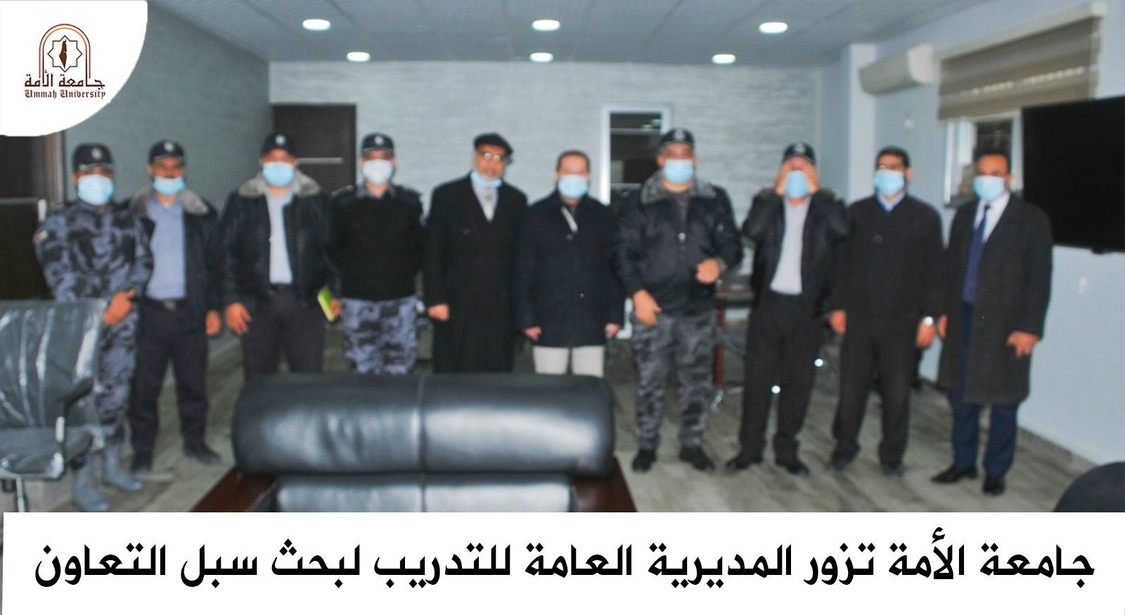 جامعة الأمة  تزور المديرية العامة للتدريب