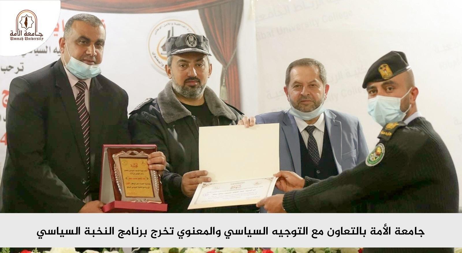 جامعة الأمة بالتعاون مع التوجيه السياسي تخرج فوج النحبة السياسي