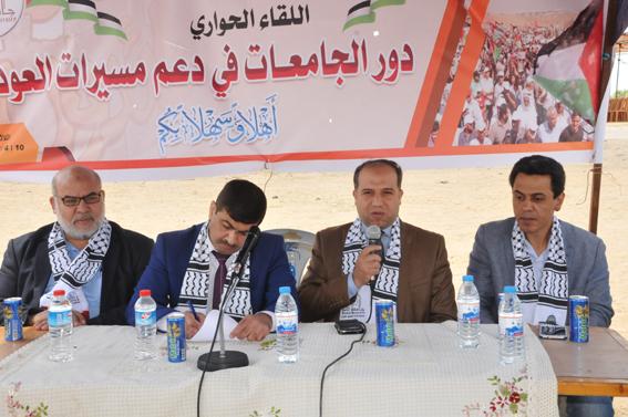 جامعة الأمة تعقد لقاءً حوارياً بمخيم العودة على الحدود الشرقية لمدينة غزة