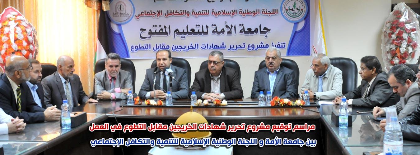 مراسم توقيع اتفاقية بين جامعة الأمة