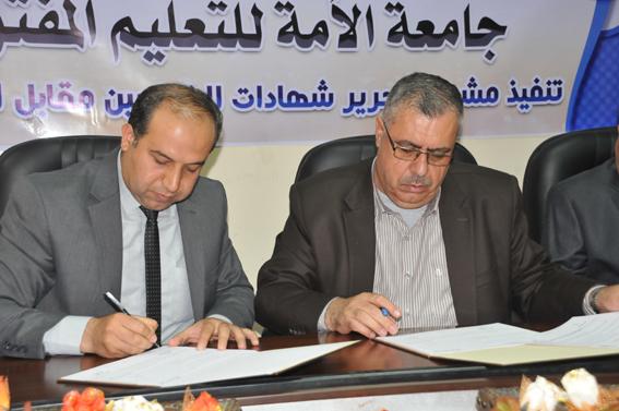 جامعة الأمة توقع مذكرة تفاهم مع اللجنة الوطنية الإسلامية للتنمية والتكافل الاجتماعي