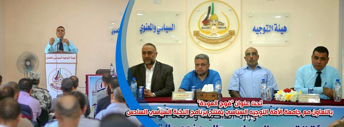 التوجيه السياسي يفتتح برنامج النخبة السياسي السادس لكبار ضباط الداخلية