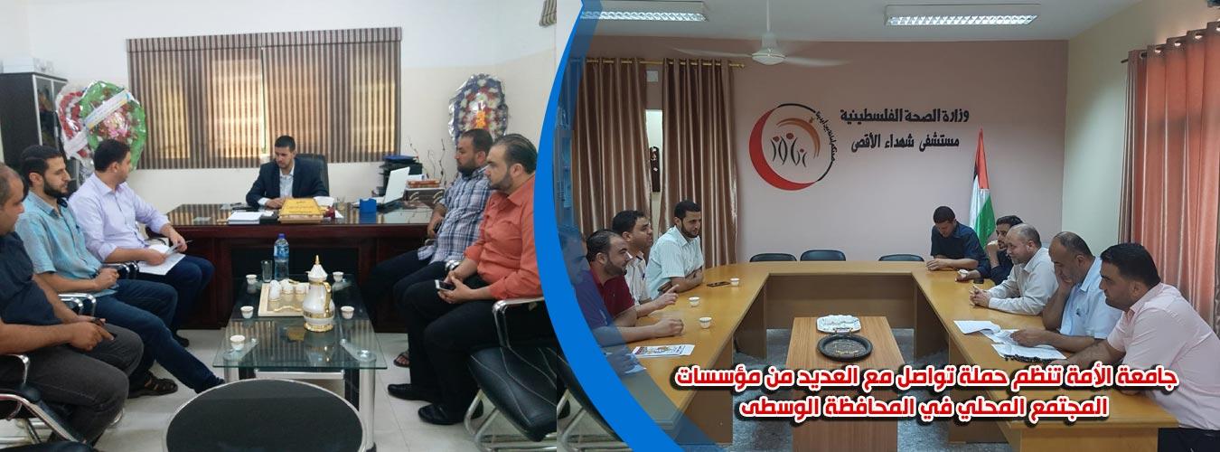 جامعة الأمة تنظم حملة تواصل مع العديد من مؤسسات المجتمع المحلي