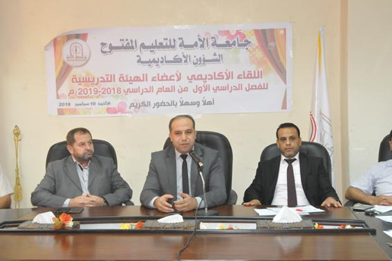 الشؤون الأكاديمية في جامعة الأمة تنظم لقاء مع أعضاء الهيئة التدريسية
