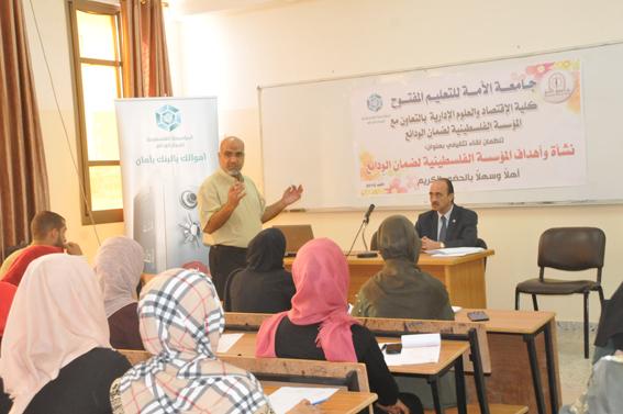 لقاء تثقيفي بعنوان نشأة وأهداف المؤسسة الفلسطينية لضمان الودائع