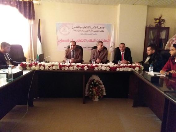 كلية مجتمع الأمة تنظم ورشة عمل بعنوان: اشكاليات النظام الانتخابي في فلسطين