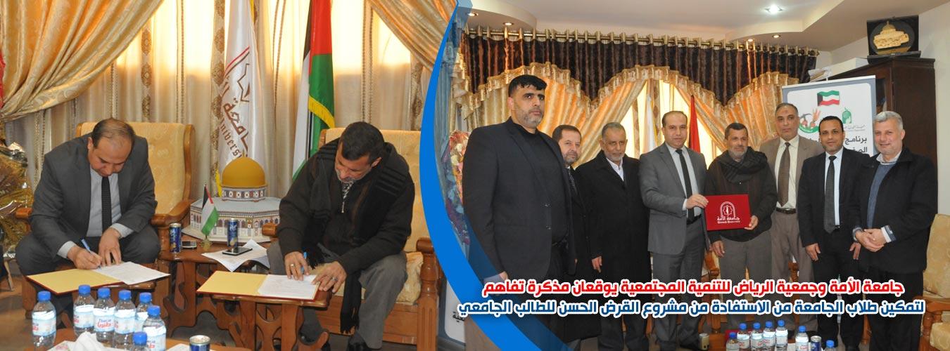 اتفاقية مع جمعية الرياض الخيرية للتنمية المجتمعية