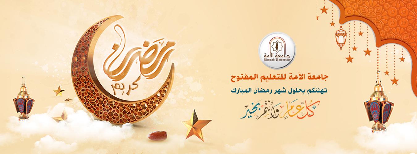 رمضان كريم تهنئة برمضان