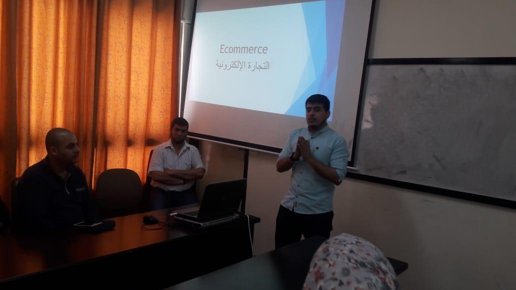 التعليم المستمر تنظم  لقاءً  حول التجارة الإلكترونية