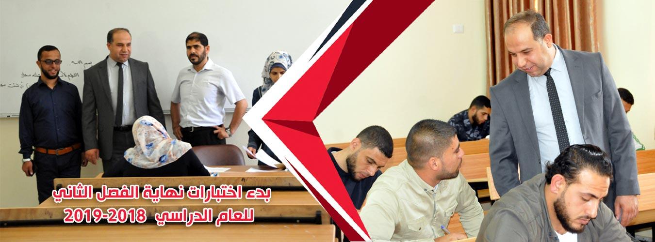 جامعة الأمة تبدأ الاختبارات النهائية للفصل الدراسي