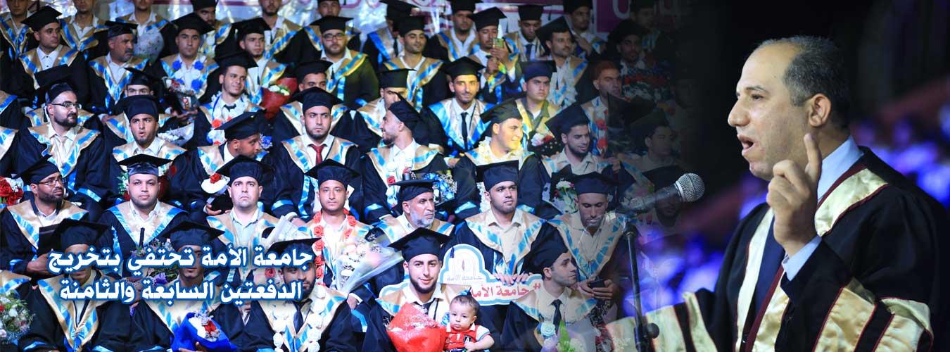 احتفال التخرج الخامس فوج الأمة حفل