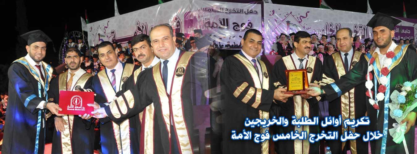 احتفال التخرج الخامس فوج الأمة اوائل الطلبة