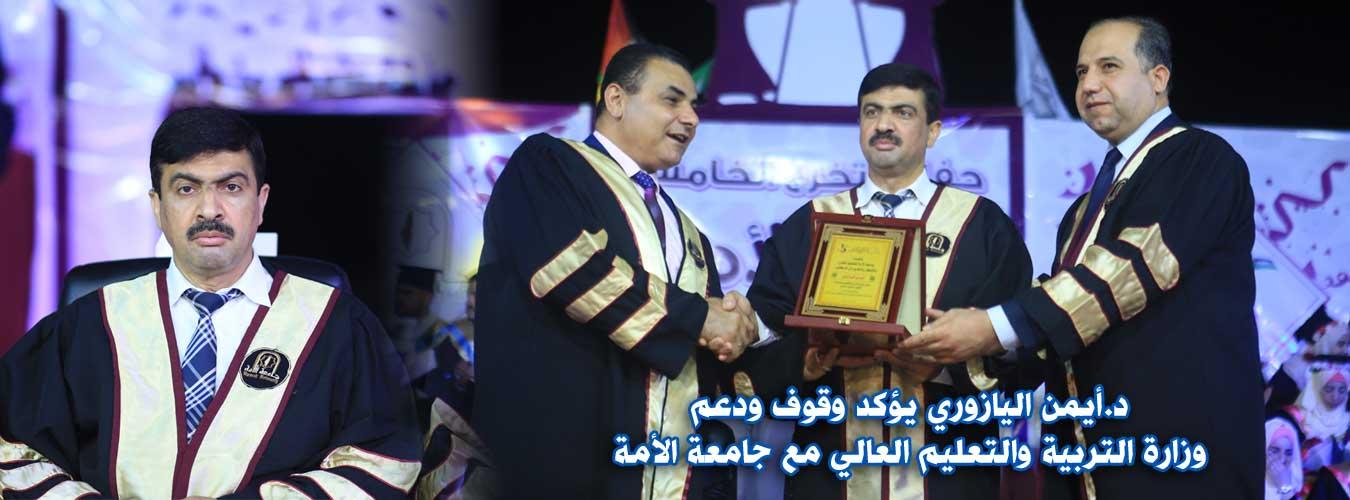 احتفال التخرج الخامس فوج الأمة كلمة الوزارة