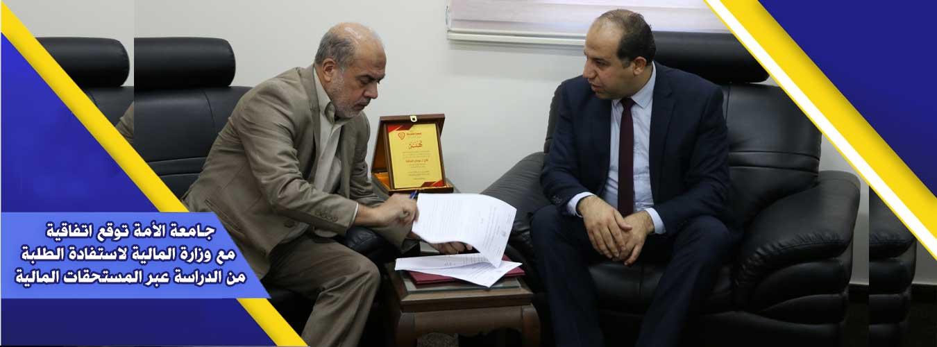 زيارة توقيع اتفاقية وزارة المالية