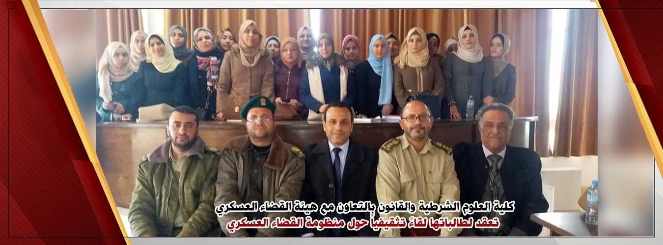 زيارة لقاء تثقيفي هيئة القضاء العسكري