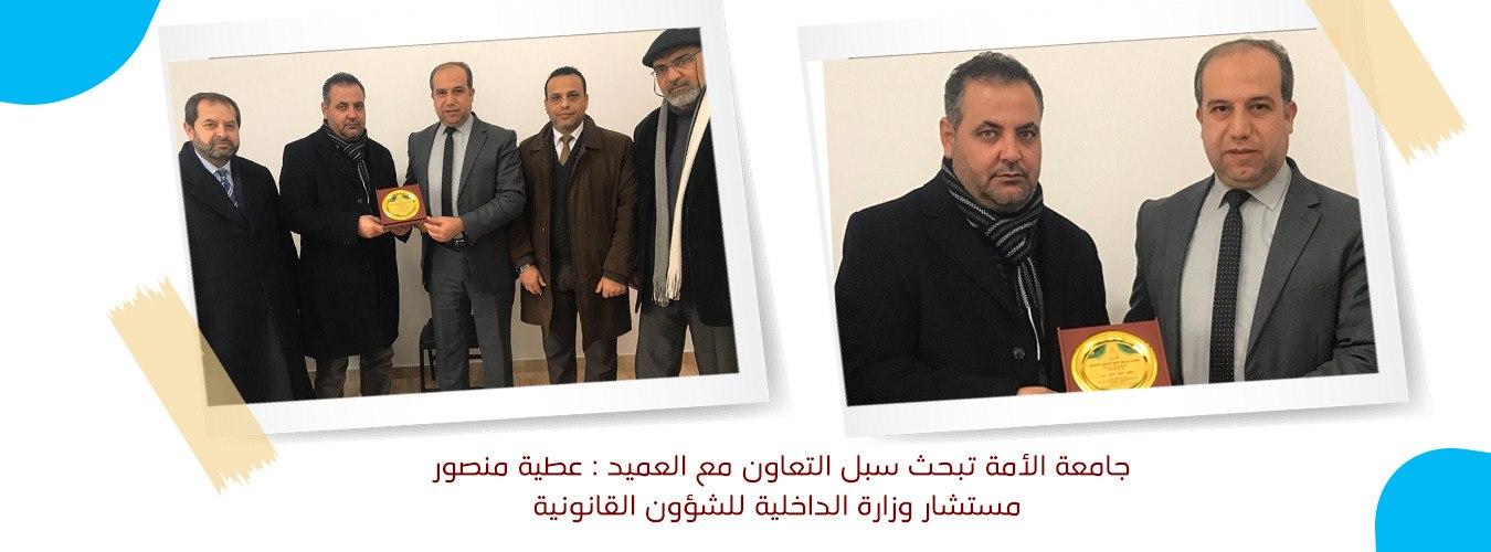 جامعة الأمة تبحث سبل التعاون مع العميد عطية منصور