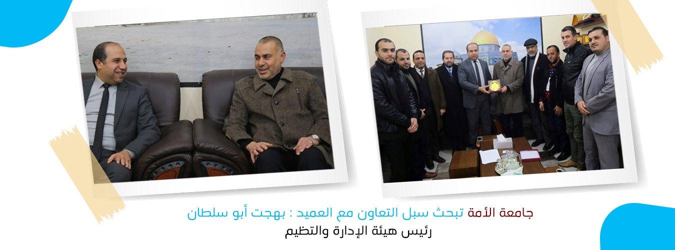 جامعة الأمة تبحث سبل التعاون مع العميد بهجت  أبو سلطان