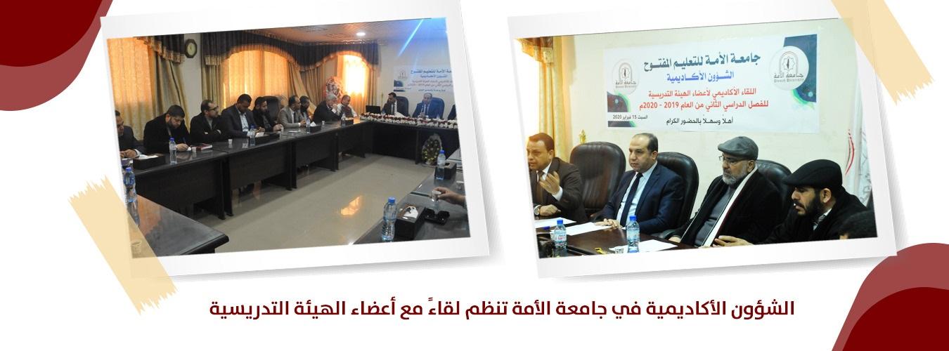 الشؤون الأكاديمية  تنظم لقاءً مع أعضاء الهيئة التدريسية