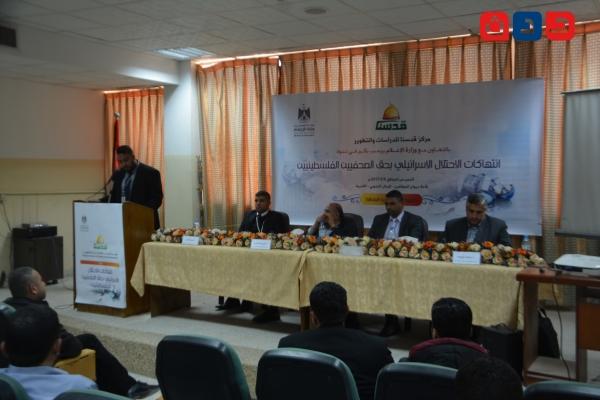 محاضري جامعة الأمة يشاركون في ندوة علمية