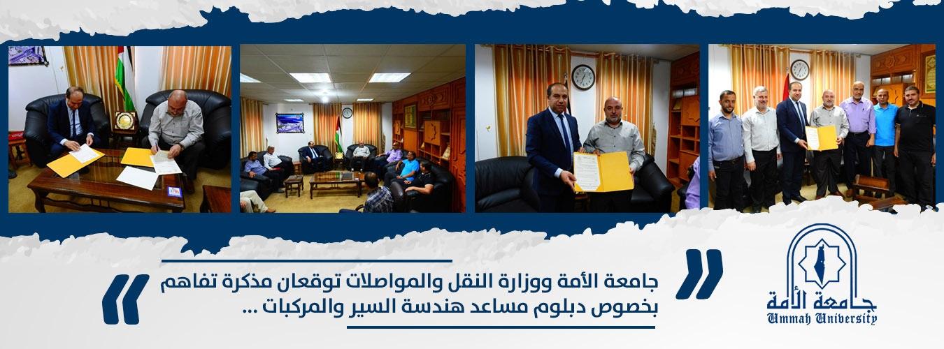 اتفاقية وزارة النقل والمواصلات