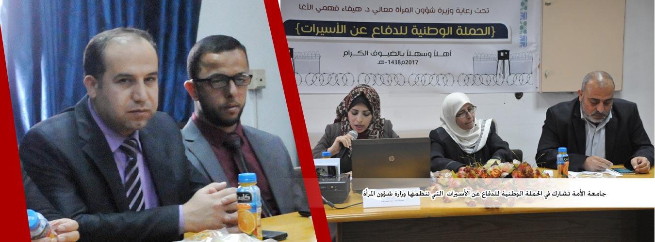 رئاسة جامعة الأمة تشارك وزارة شؤون المرأة بإطلاق حملة للدفاع عن حقوق الأسيرات