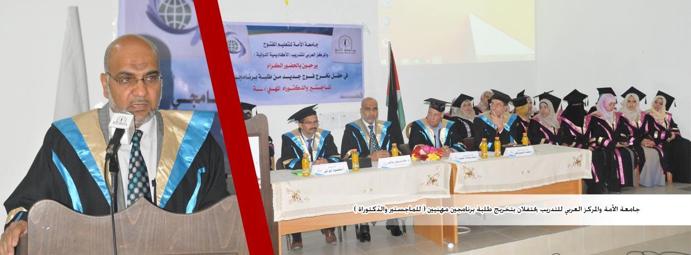 جامعة الأمة بالتعاون مع المركز العربي للتدريب تقيم احتفالاً لتخريج طلبتها المهنيين