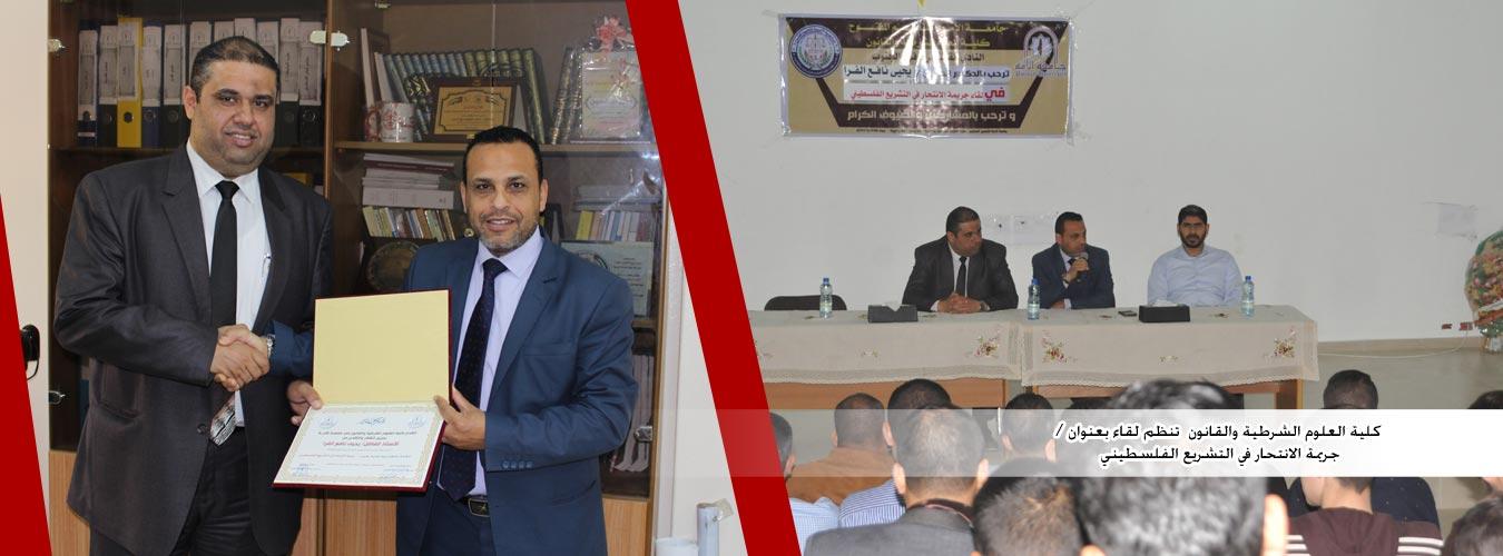 جامعة الأمة تنظم ورشة عمل بعنوان