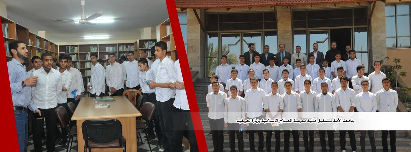 جامعة الأمة تستقبل طلبة مدرسة الصلاح الإسلامية