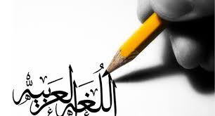 قسم تربية لغة عربية